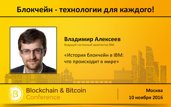 bitcoin 800x500 IBM RUS result